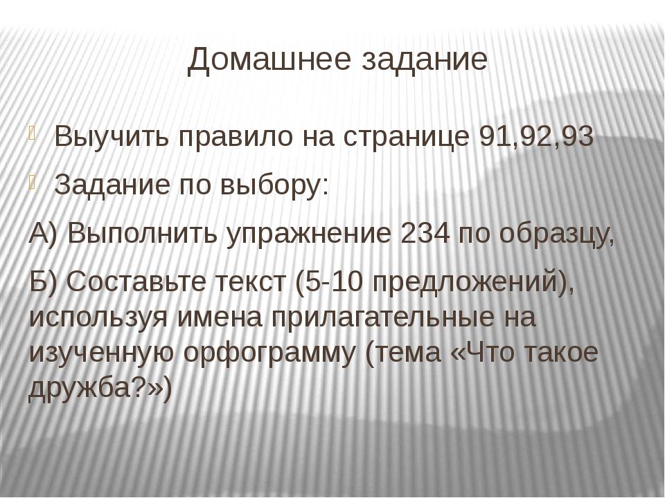 Домашнее задание Выучить правило на странице 91,92,93 Задание по выбору: А) В...
