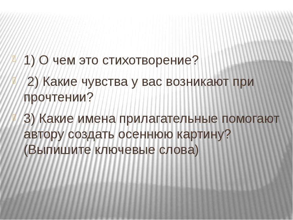1) О чем это стихотворение? 2) Какие чувства у вас возникают при прочтении?...