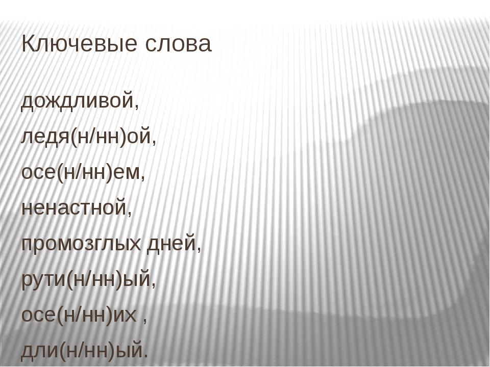 Ключевые слова дождливой, ледя(н/нн)ой, осе(н/нн)ем, ненастной, промозглых дн...