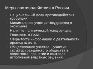 Меры противодействия в России Национальный план противодействия коррупции Мин
