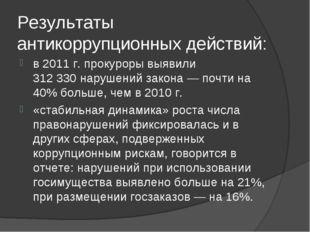 Результаты антикоррупционных действий: в 2011г. прокуроры выявили 312330на