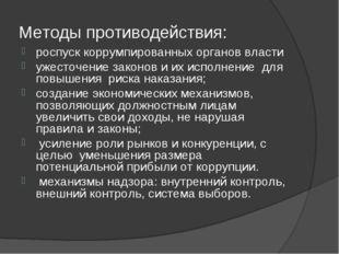 Методы противодействия: роспуск коррумпированных органов власти ужесточение з