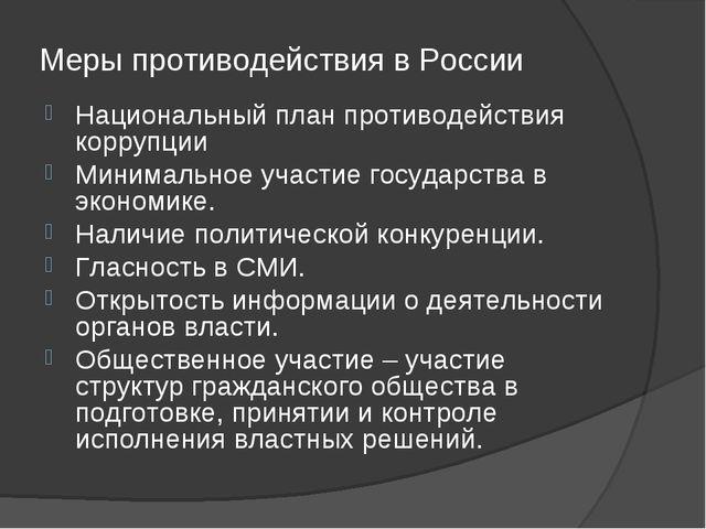 Меры противодействия в России Национальный план противодействия коррупции Мин...