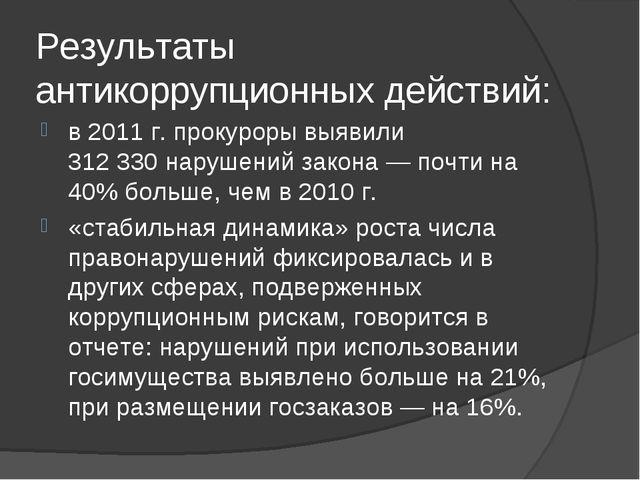 Результаты антикоррупционных действий: в 2011г. прокуроры выявили 312330на...