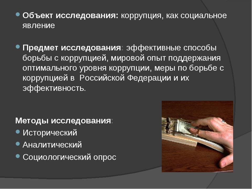 Объект исследования: коррупция, как социальное явление Предмет исследования:...