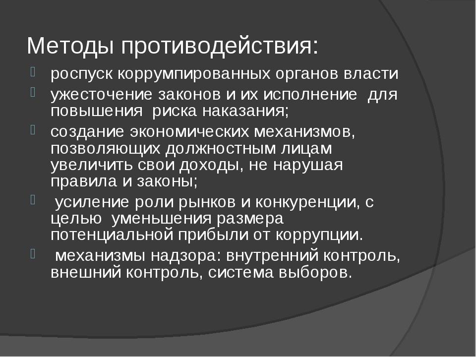 Методы противодействия: роспуск коррумпированных органов власти ужесточение з...