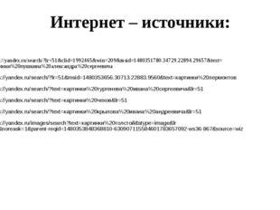 Интернет – источники: https://yandex.ru/search/?lr=51&clid=1992465&win=209&ms