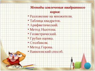 Методы извлечения квадратного корня: Разложение на множители. Таблица квадрат