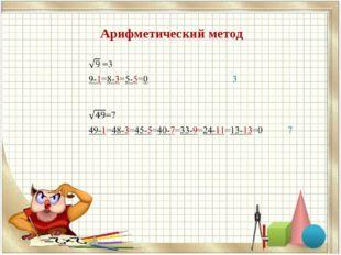 Арифметический метод