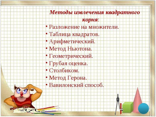 Методы извлечения квадратного корня: Разложение на множители. Таблица квадрат...