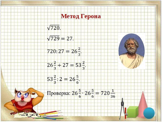 Метод Герона