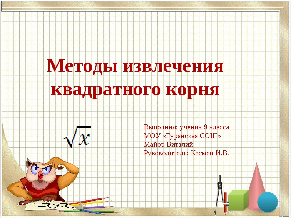 Методы извлечения квадратного корня Выполнил: ученик 9 класса МОУ «Гуранская...