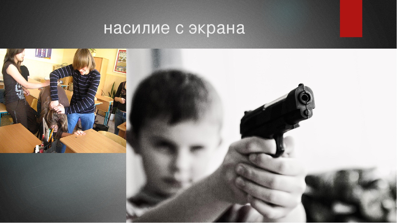 насилие с экрана