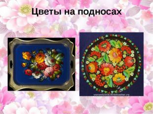 Цветы на подносах