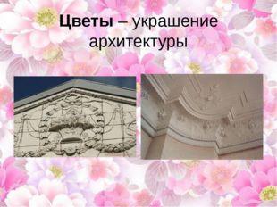 Цветы – украшение архитектуры