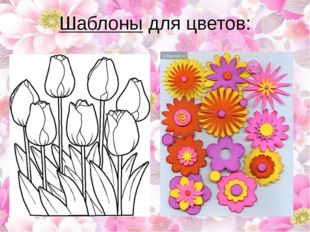 Шаблоны для цветов:
