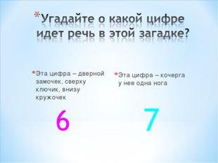 Эта цифра – дверной замочек, сверху ключик, внизу кружочек Эта цифра – кочерг