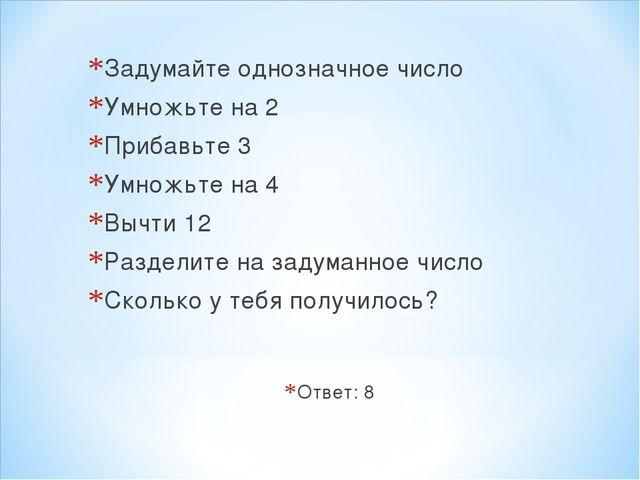 Задумайте однозначное число Умножьте на 2 Прибавьте 3 Умножьте на 4 Вычти 12...