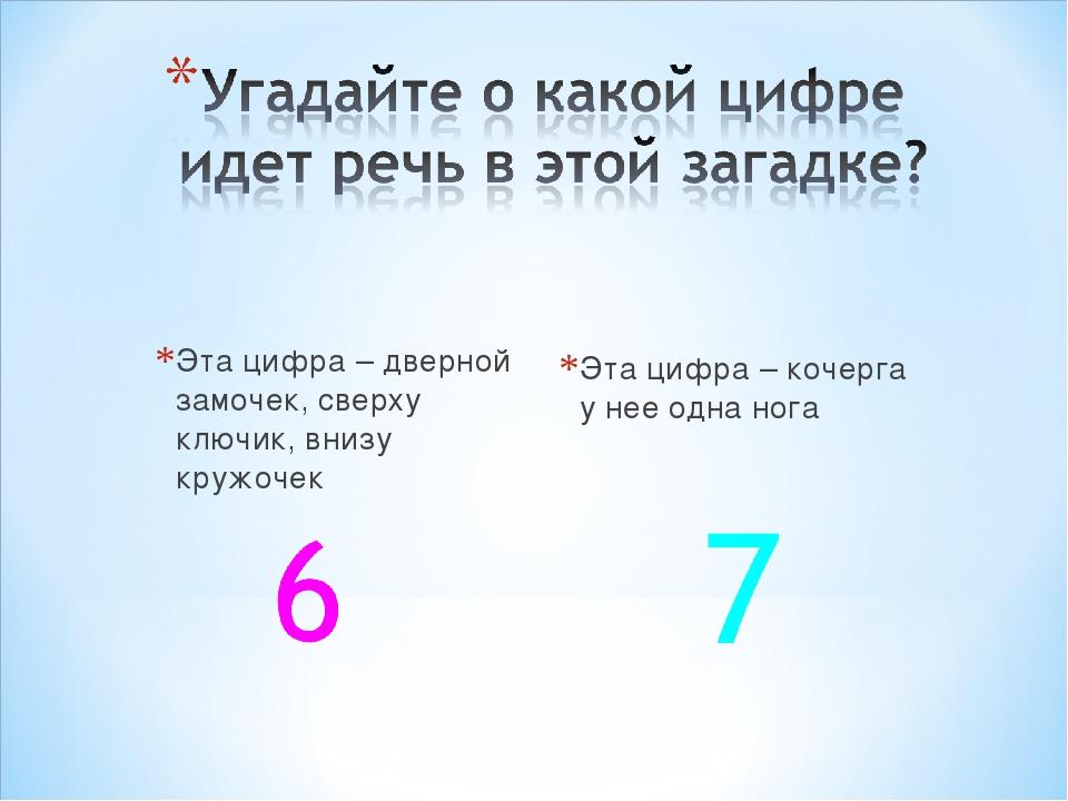 Эта цифра – дверной замочек, сверху ключик, внизу кружочек Эта цифра – кочерг...