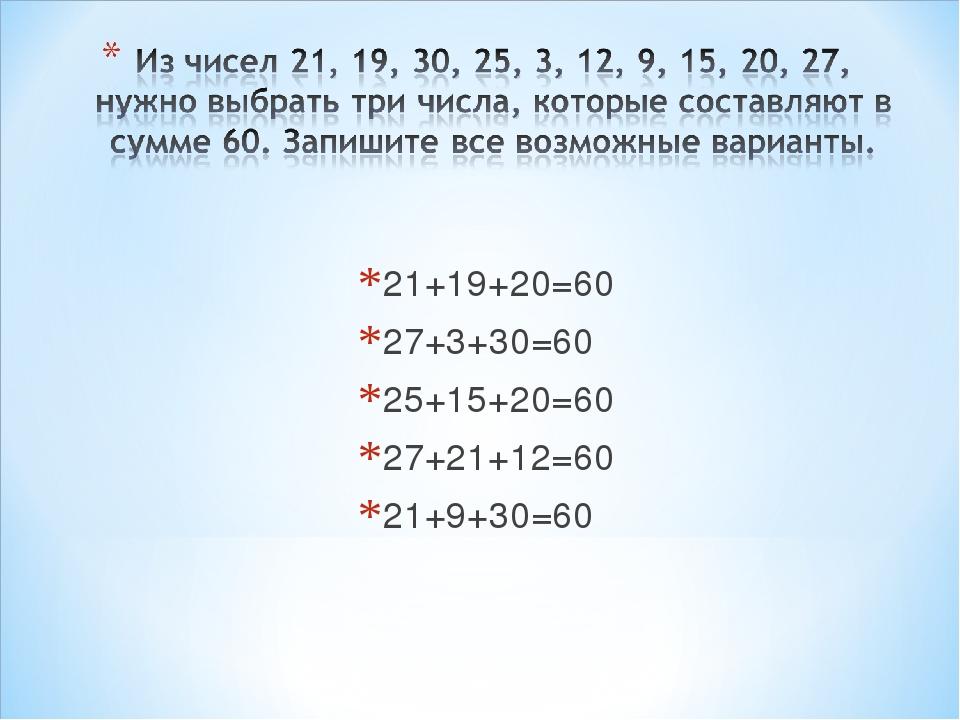 21+19+20=60 27+3+30=60 25+15+20=60 27+21+12=60 21+9+30=60
