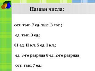 Назови числа: 6сот. тыс. 7 ед. тыс. 3 сот.; 3 ед. тыс. 3 ед.; 901 ед. II кл.