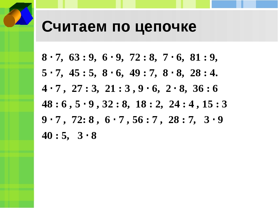 Считаем по цепочке 8 · 7, 63 : 9, 6 · 9, 72 : 8, 7 · 6, 81 : 9, 5 · 7, 45 : 5...