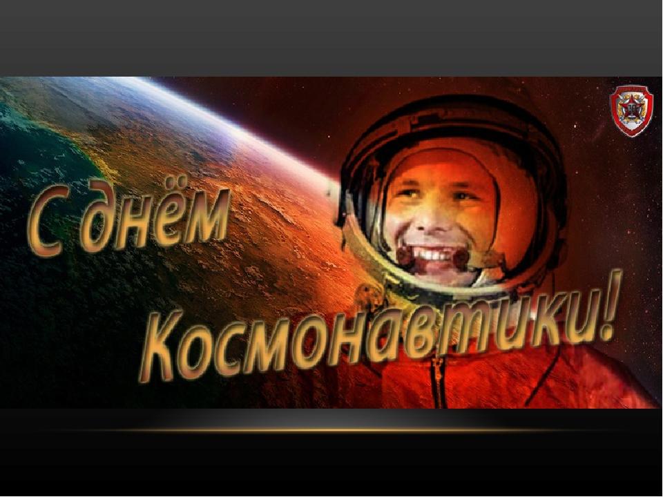 Картинки, открытки к дню космонавтики фото