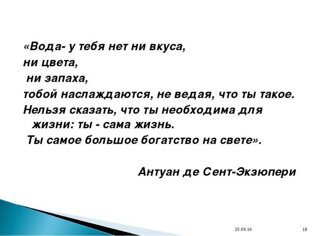 «Вода- у тебя нет ни вкуса, ни цвета, ни запаха, тобой наслаждаются, не ведая...