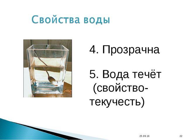 * * 4. Прозрачна 5. Вода течёт (свойство- текучесть)