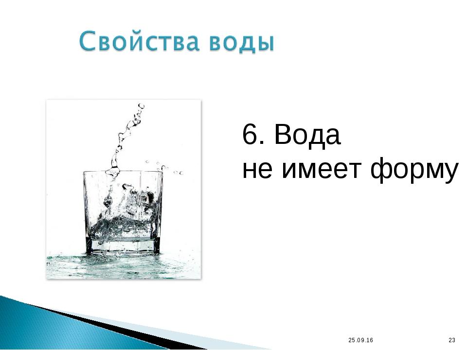 * * 6. Вода не имеет форму