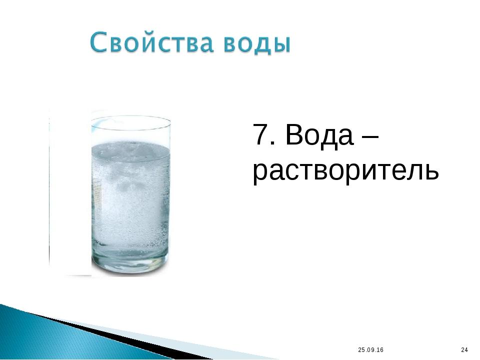 * * 7. Вода – растворитель