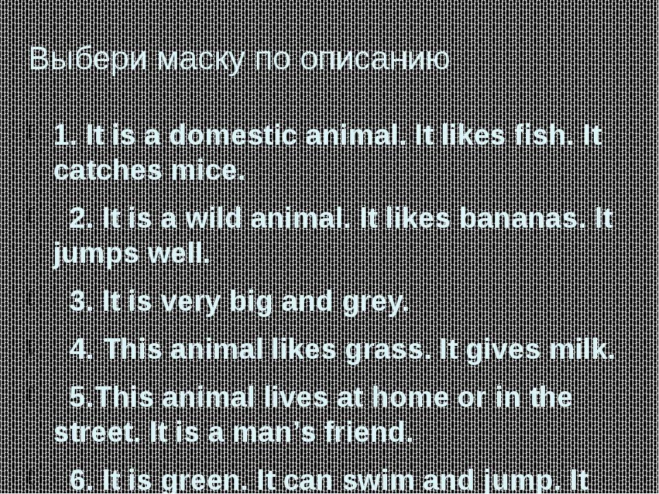 Выбери маску по описанию 1. It is a domestic animal. It likes fish. It catche...