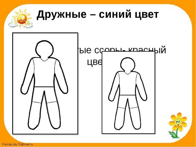 Дружные – синий цвет Частые ссоры- красный цвет FokinaLida.75@mail.ru