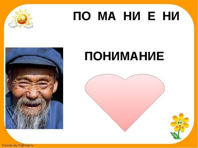 ПО МА НИ Е НИ ПОНИМАНИЕ FokinaLida.75@mail.ru