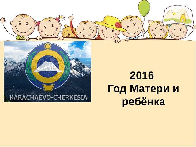 2016 Год Матери и ребёнка