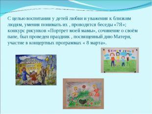 С целью воспитания у детей любви и уважения к близким людям, умения понимать