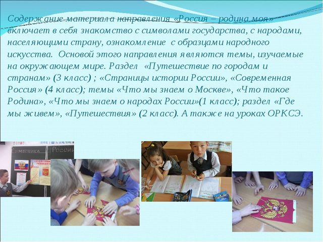 Содержание материала направления «Россия – родина моя» включает в себя знаком...