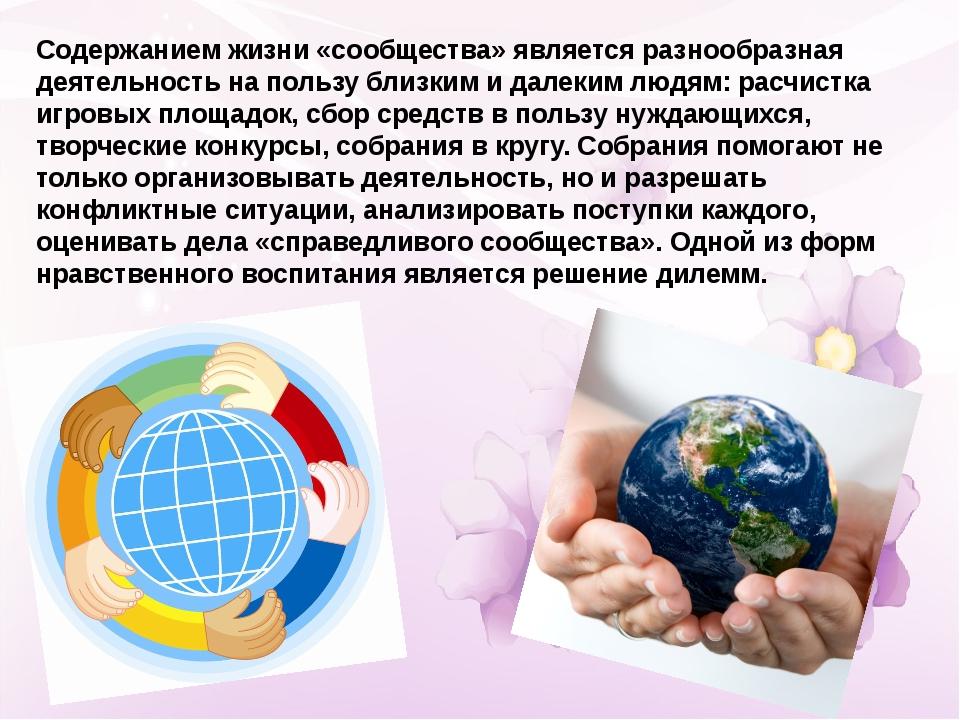 Содержанием жизни «сообщества» является разнообразная деятельность на пользу...