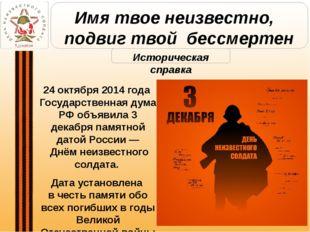 24 октября 2014 года Государственная дума РФобъявила 3 декабря памятной дат