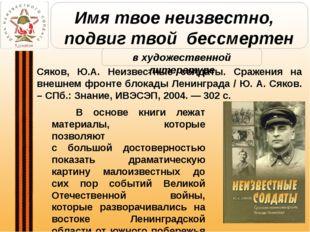 Сяков, Ю.А. Неизвестные солдаты. Сражения на внешнем фронте блокады Ленинград