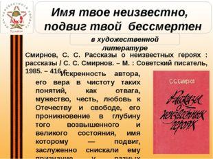 Смирнов, С. С. Рассказы о неизвестных героях : рассказы / С. С. Смирнов. – М.