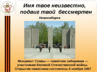 Монумент Славы— памятник сибирякам— участникамВеликой Отечественной войны.