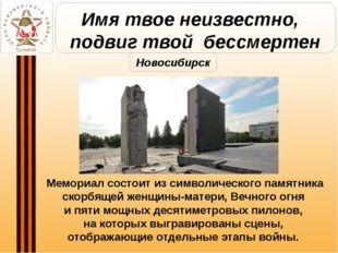 Мемориалсостоит из символического памятника скорбящей женщины-матери,Вечног