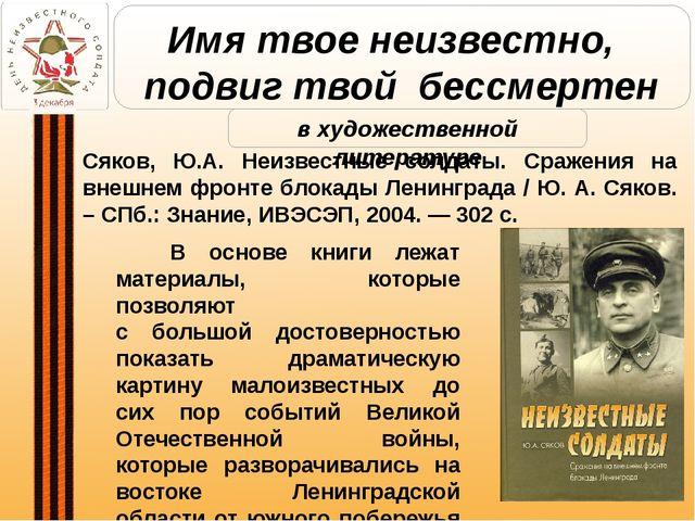 Сяков, Ю.А. Неизвестные солдаты. Сражения на внешнем фронте блокады Ленинград...