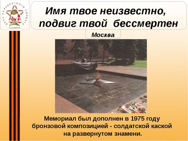 Мемориал был дополнен в 1975 году бронзовой композицией - солдатской каской н...