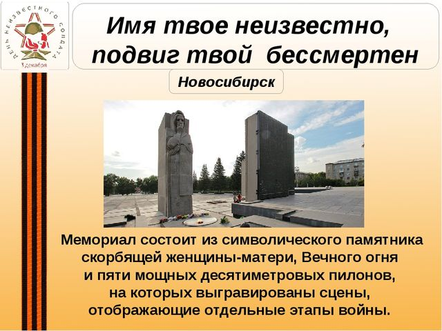 Мемориалсостоит из символического памятника скорбящей женщины-матери,Вечног...