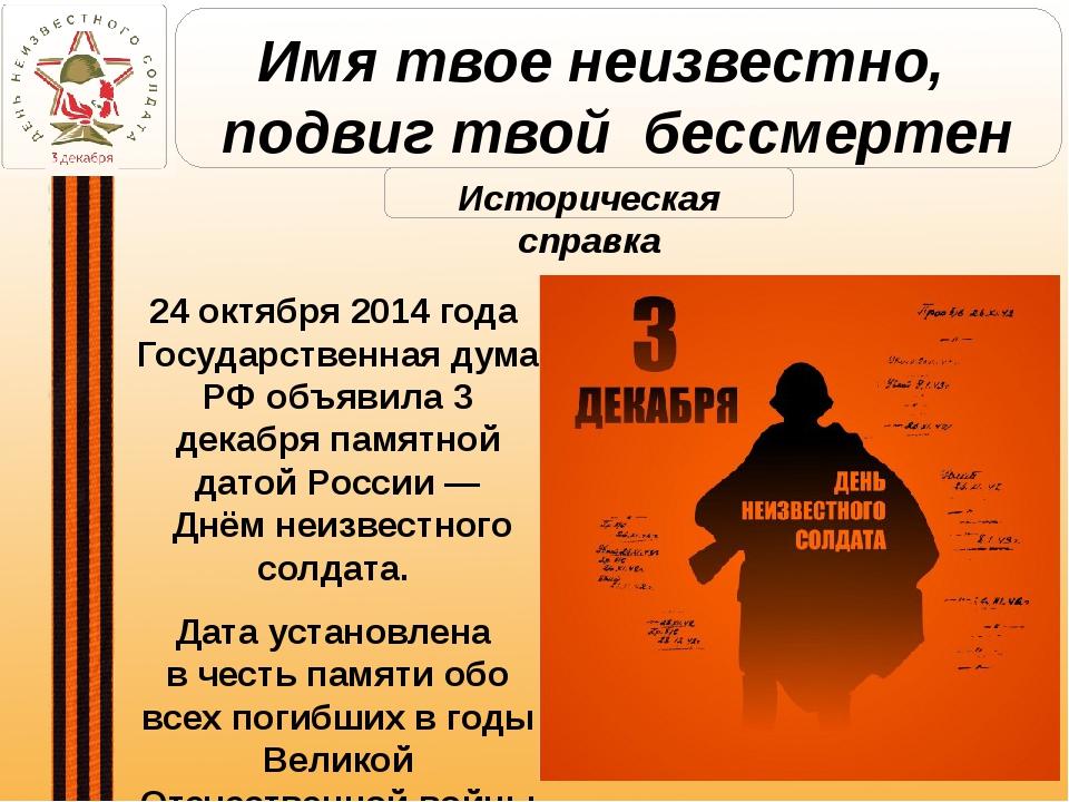24 октября 2014 года Государственная дума РФобъявила 3 декабря памятной дат...