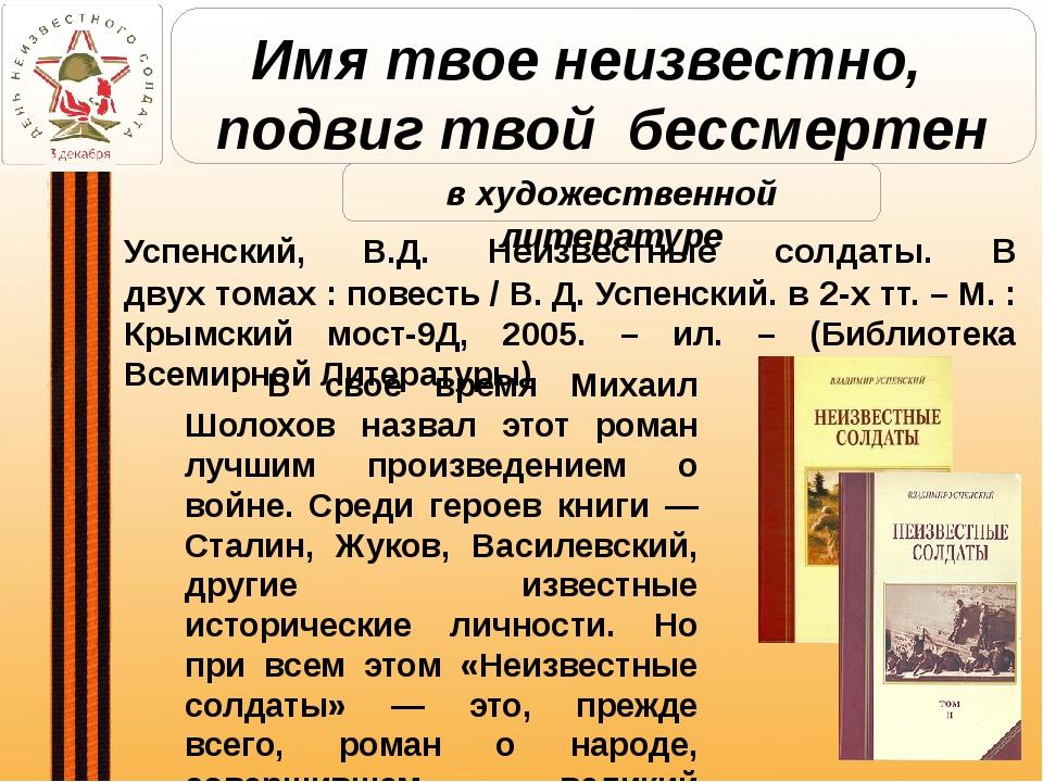 Успенский, В.Д. Неизвестные солдаты. В двухтомах : повесть / В. Д. Успенский...