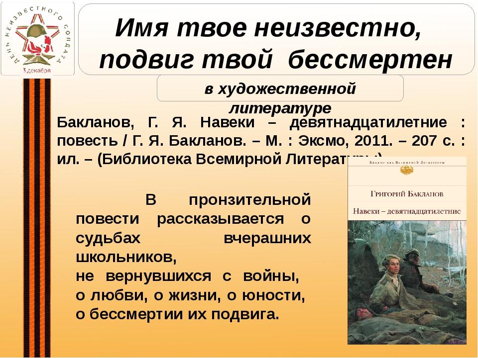 Бакланов, Г. Я. Навеки – девятнадцатилетние : повесть / Г. Я. Бакланов. – М....