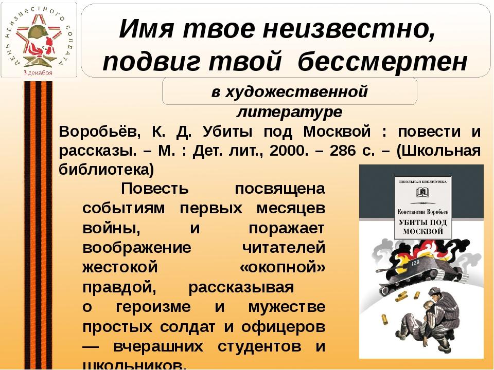 Воробьёв, К. Д. Убиты под Москвой : повести и рассказы. – М. : Дет. лит., 200...